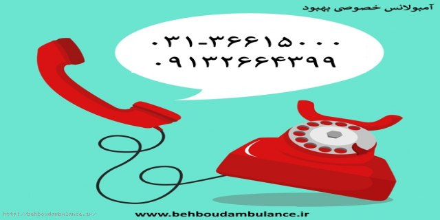 شماره تلفن,تلفن آمبولانس,تلفن آمبولانس خصوصی